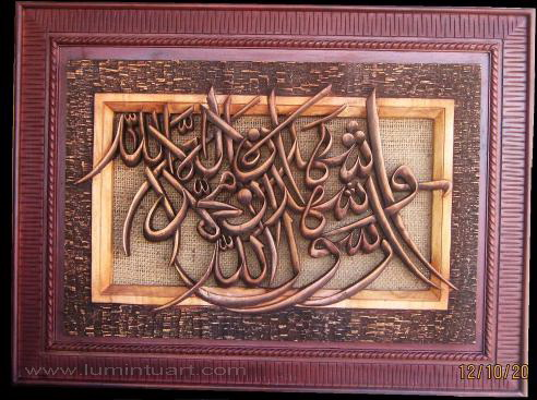 Kaligrafi Islam Ukiran Jepara Sahadat Kayu Jati Jepara